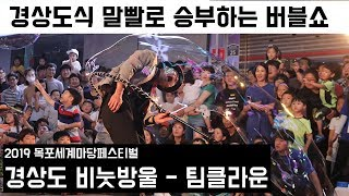 2019 목포세계마당페스티벌 / 경상도 비눗방울 - 팀클라운