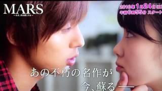 MARS - ただ君を愛してる [Tada, Kimi wo Aishiteru] Trailer