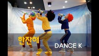한잔해(one shot)/dance K/easy dan…