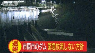 高滝ダムと亀山ダム 現段階では緊急放流しない方針(19/10/25)