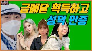 안산, 마마무·우주소녀 팬들 놀라게 한 사연은?