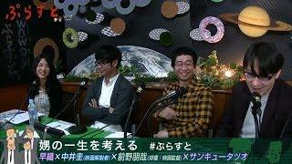 WOWOWぷらすと名作アーカイブ 2015.2.12配信】 映画「娚の一生」公開を...
