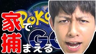 【ポケモンGO】遂に開始!ポケモンgo!家でポケモン捕まえるんだ!【ぎこちゃん】