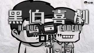 """【伯賴】黑伯喜劇 EP.16 """"口膠"""""""