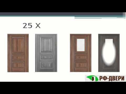 Межкомнатные двери Profil Doors - РФ-двери