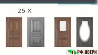 Межкомнатные двери Profil Doors - РФ-двери(, 2015-04-23T11:00:06.000Z)