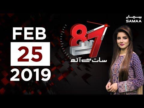 Nawaz Sharif ki sehat | 7 Se 8 | SAMAA TV | Kiran Naz | February 25, 2019