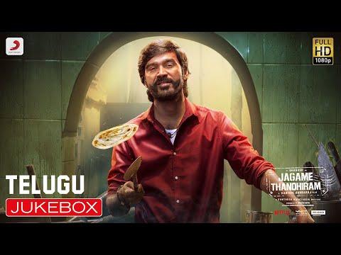 Jagame Thandhiram - Jukebox (Telugu) | Dhanush | Santhosh Narayanan | Karthik Subbaraj