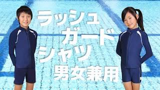 大好評の南和繊維のラッシュガード! 紫外線遮蔽率99.9%!! 首元・肩から腕まで日焼けをバッチリ防げます! 水着素材でストレッチ性に優れ、泳ぎ...