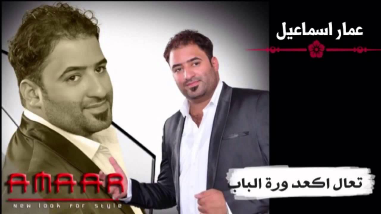 الفنان الشاب : عمار اسماعيل / تعال اكعد ورة الباب