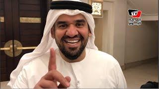 حسين الجسمي في «أنت الأمل»: «السيسي قال لي أنت حسين المصري مش الجسمي»