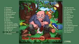 """16 Х.. ЗАБЕЙ """"Г. Ф. Лавкрафт"""""""
