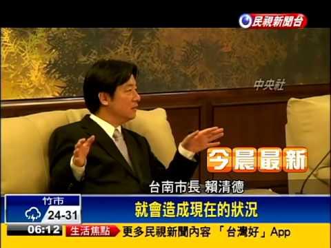 訪中談台獨 賴清德:社會極大共識-民視新聞