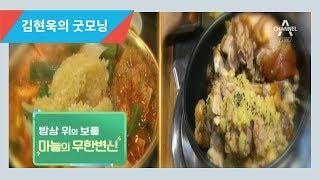 겨울 보약, 마늘의 무한 변신 l 김현욱의 굿모닝 561회 thumbnail