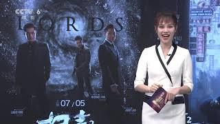 《上海堡垒》曝光全阵容海报 《扫毒2:天地对决》票房破10亿【中国电影报道 | 20190718】