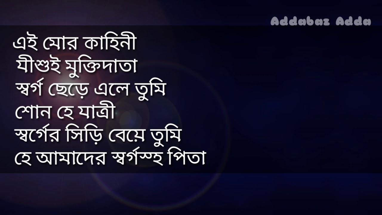 Bengali christian songs part 2 বাংলা খ্রীষ্টীয় গীত পার্ট ২ . Check description for lyrics .