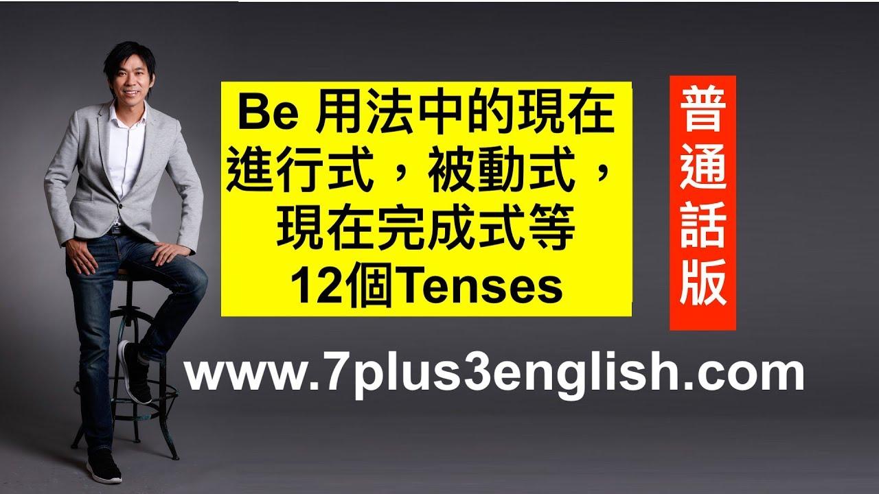 be 用法中的現在進行式,被動式,現在完成式等12個Tenses 【普通話版】| 〈7+3視覺英語:阿土零碎英文文法 ...