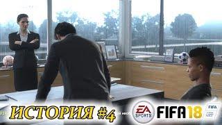 Прохождение FIFA 18 История 4 Помощь отца