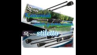 NEW Классный бюджетный спиннинг от SLrods Stiletto лайт ультралайт.