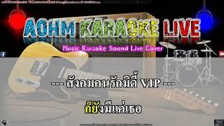 นาทีที่ไม่มีเธอ - เปิดเกมส์ [AOHM Karaoke Live]