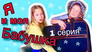 СЕРИАЛ / Я и моя БАБУШКА/  1 серия