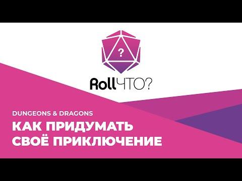 Roll20 • 1. Как придумать своё приключение • D\u0026D