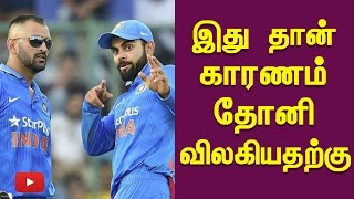 This Is The Five Reasons Why Dhoni Left Captancy | Cine Flick