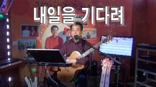 가수 유이성 Live노래교실-내일을 기다려(박강성)