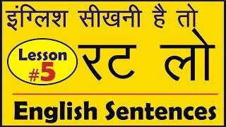 Lesson 5 - Daily Use English Sentences in Hindi & English   English Speaking Course by English Guru