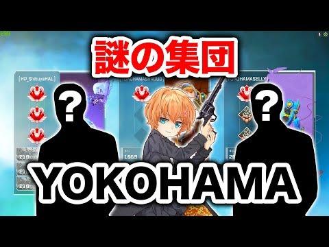 【APEX LEGENDS】謎の集団YOKOHAMAとランクに行ったらはちゃめちゃに強かった【エーペックスレジェンズ】