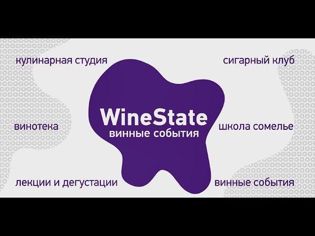 Винное пространство WineState: все, что нужно винным энтузиастам и профессионалам отрасли