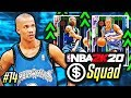 NO MONEY SPENT SQUAD!! #14   THESE BUDGET EVO CARDS ARE TOO GOOD IN NBA 2K20 MyTEAM