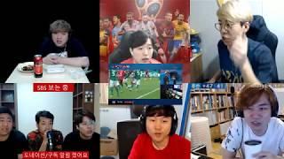한국 독일 월드컵 축구 트위치 스트리머 반응