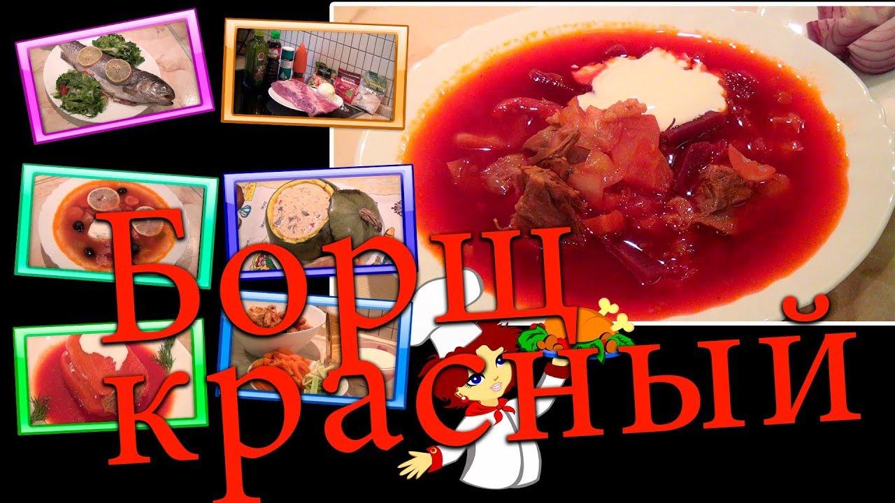 БОРЩ. Рецепт вкусного красного украинского борща со свеклой и говядиной