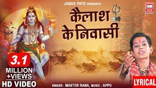 Kailash Ke Nivasi | Master Rana | Shiv Aarti, Bhajan | Lyrical