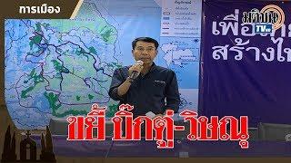 ฝ่ายค้าน ตั้งธงขยี้  บิ๊กตู่–วิษณุ เตรียมอภิปราย 2 ปมร้อน : Matichon TV