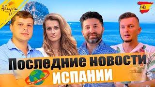 Последние новости Испании    Новости Испании на русском языке