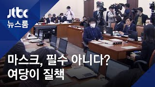 """""""마스크 착용, 필수 아니지 않나""""…여당이 정부 질책 / JTBC 뉴스룸"""