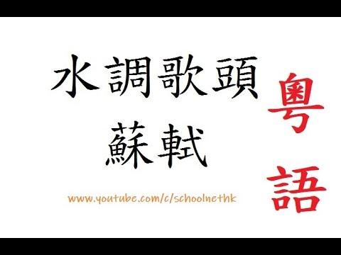 唐詩 春曉 孟浩然 (廣東話) | Doovi