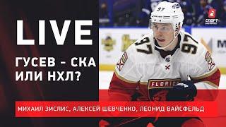 Вернется ли Гусев в КХЛ / Феерия \