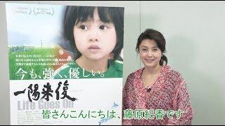 絶賛公開中の映画『一陽来復 Life Goes On』 ナレーションを担当した藤...