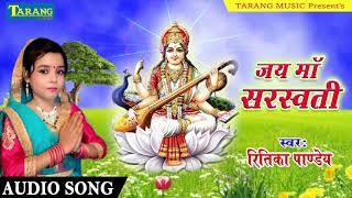 Song - jai maa saraswati singer ritika pandey lyrics basant sharma music manish kumar category bhojpuri bhakti. company lebal tarang music. produce...