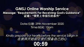 GMSJ Sunday Service 20201129
