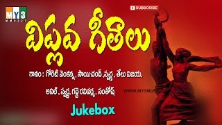 Viplava Geethalu | Gorenti Venkanna Song |  Saichand Songs | Folk Songs | JUKEBOX