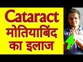 Acupressure Points For CATARACT - Remove Cataract Without SURGERY Pressing Points For 2 Minutes