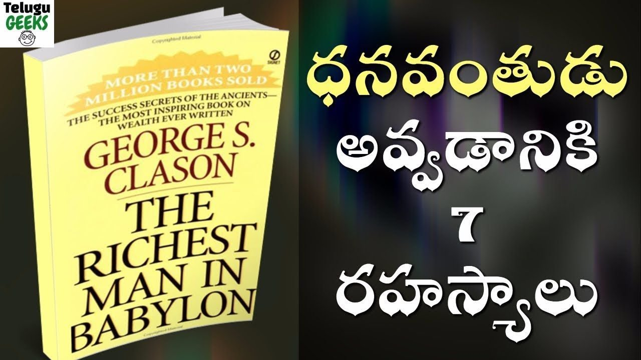 7 Secrets To Become Rich The Richest Man In Babylon In Telugu