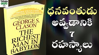 7 SECRETS TO BECOME RICH | the richest man in babylon in telugu | BOOK SUMMARY | TeluguGeeks