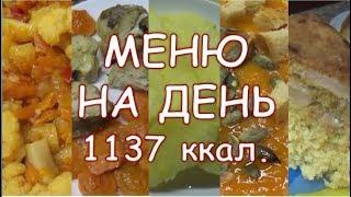 Меню на день в 1137 ккал.. foodbook.21.Что я ем.