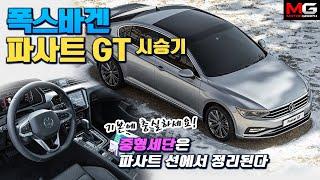 """폭스바겐 파사트 GT 시승기...""""전교 1등 같은 자동차"""" (feat.강병휘)"""