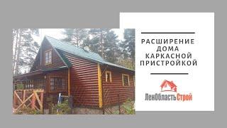 Реконструкция, Замена крыши дачного дома. Пристройка к дому в поселке Варжко